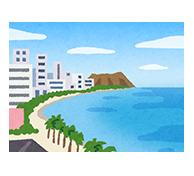ハワイ特集