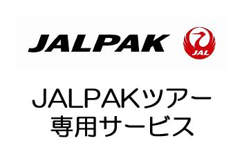 JALPAKツアー専用サービス