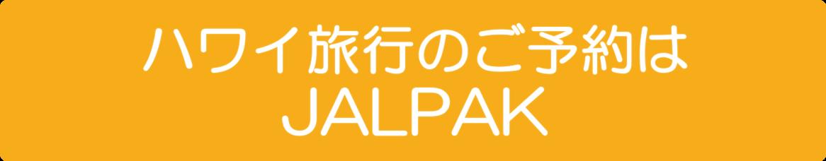ハワイ旅行のご予約はJALパック